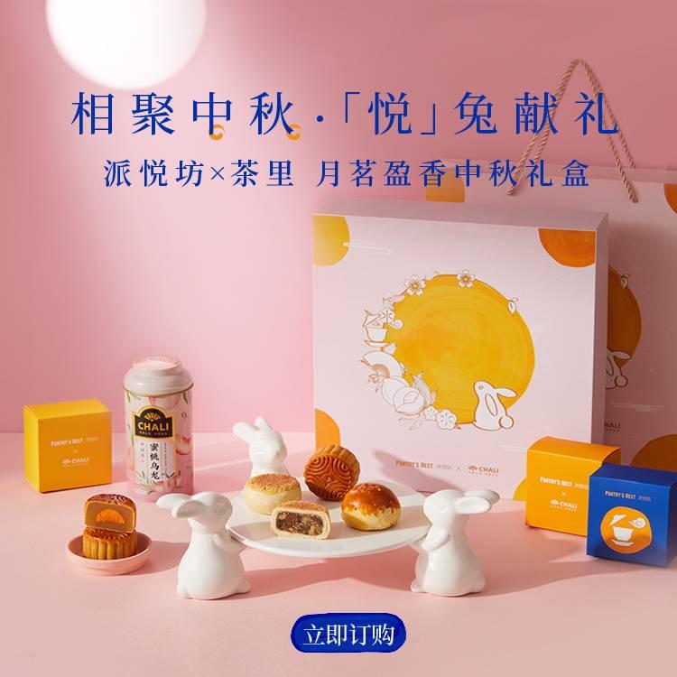 派悦坊×茶里 月茗盈香中秋礼盒