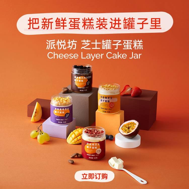 Cheese Layer Cake Jar
