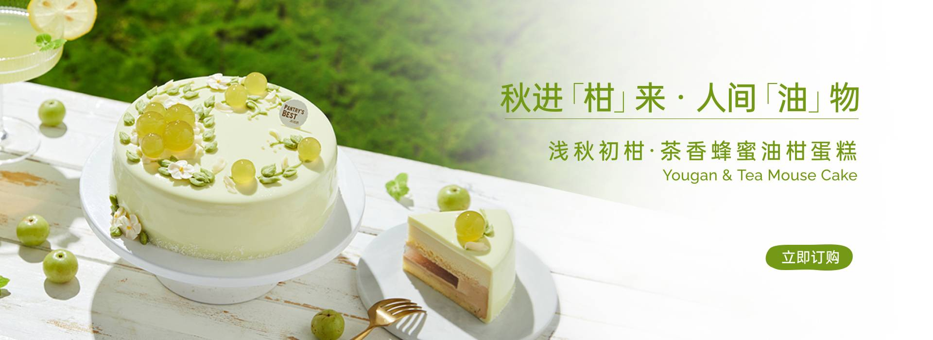 """""""浅秋初柑""""茶香蜂蜜油柑蛋糕"""
