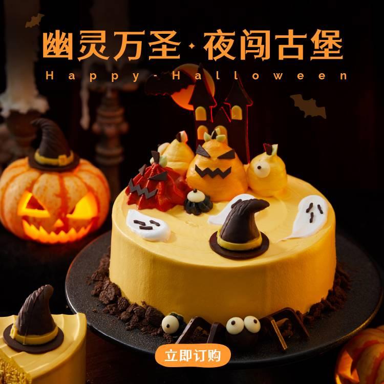 """万圣节""""暗夜城堡""""南瓜酸奶戚风蛋糕"""