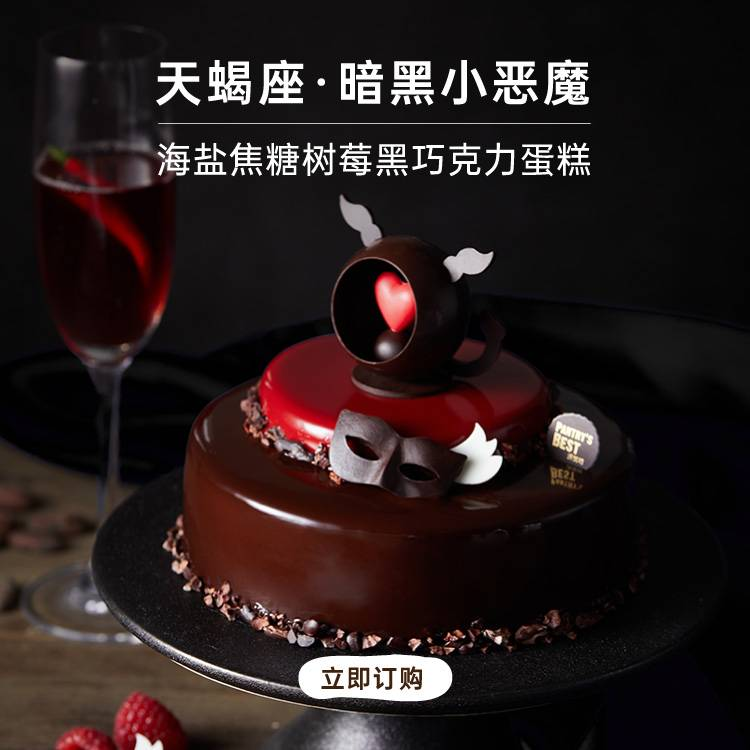 Scorpio Chocolate Mousse Cake with Caramel and Raspberry